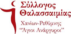 Θαλασσαιμία Logo